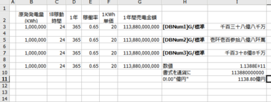 Excel2000_okuenn2.png