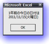ExcelVBA_1nenmae.png