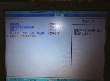 FMV830NUL_BIOS_02.jpg