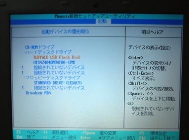 FMV830NUL_BIOS_03.jpg