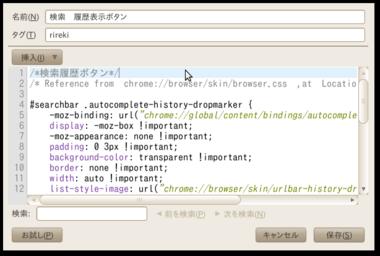 Screenshot-「検索 履歴表示ボタン」の編集.png