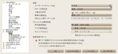 Screenshot-オプション - 言語設定 - 言語.png