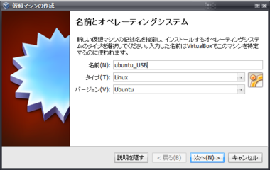 VirtualBox_Ubuntu10_01.png