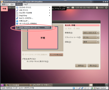 VirtualBox_Ubuntu10_13.png