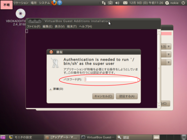 VirtualBox_Ubuntu10_16.png