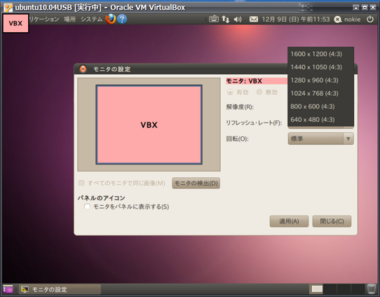 VirtualBox_Ubuntu10_21.png