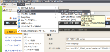 VirtualBox_Ubuntu10_25.png