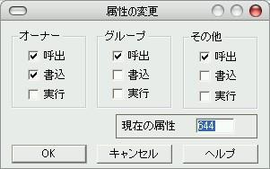 ffftp_permission.jpg