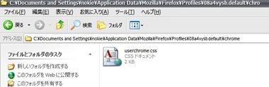 firefox_kensaku_rireki_2.jpg