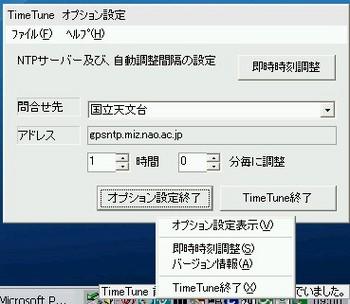 time_tune_01.jpg