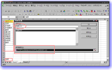 Excel_kahen_name_01.png