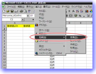 Excel_kahen_name_02.png