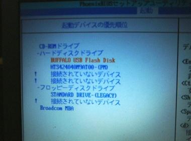 FMV830NUL_BIOS_04.jpg