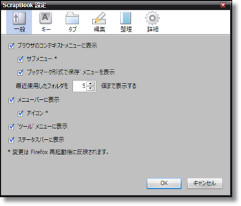 Firefox ScrapBox_3.png