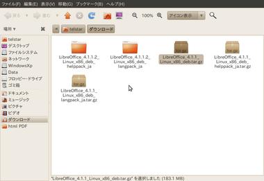 Screenshot-ダウンロード - ファイルブラウザー.png