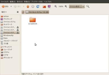 Screenshot-EC9B-B398 - ファイルブラウザー.png