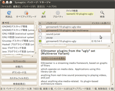 Screenshot-Synaptic パッケージ・マネージャ -1.png
