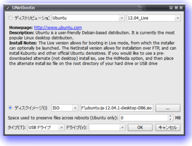 UNetbootin_Ubuntu12.04.png