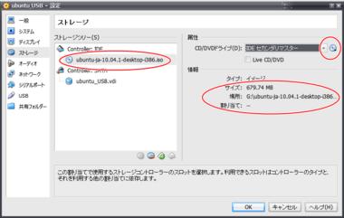 VirtualBox_Ubuntu10_09.png