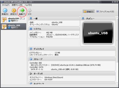 VirtualBox_Ubuntu10_10.png