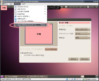 VirtualBox_Ubuntu10_13.png