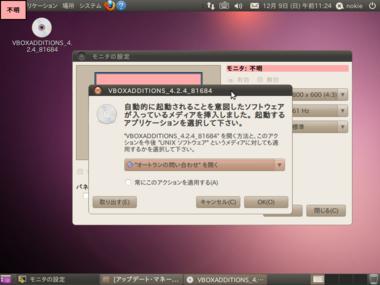 VirtualBox_Ubuntu10_14.png