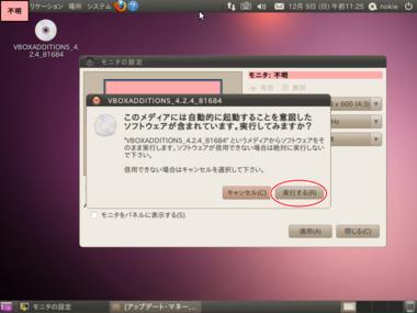 VirtualBox_Ubuntu10_15.png