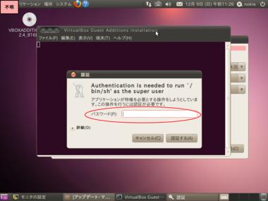 VirtualBox_Ubuntu10_16.png