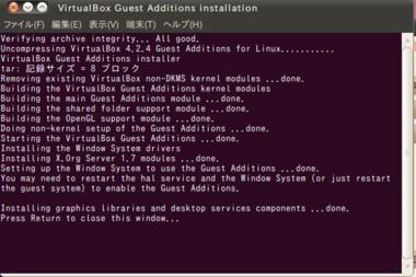 VirtualBox_Ubuntu10_18.png