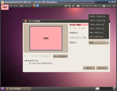 VirtualBox_Ubuntu10_21.png