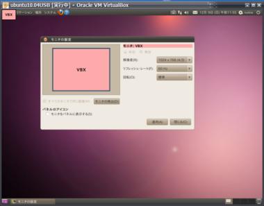 VirtualBox_Ubuntu10_22.png