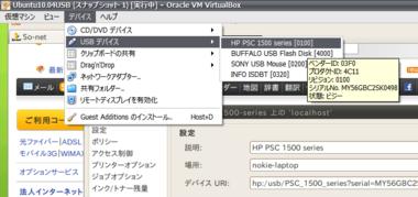 VirtualBox_Ubuntu10_25.png