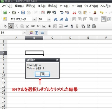 calc_basic_DClick_1.jpg