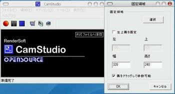 camstudio_kotei.jpg