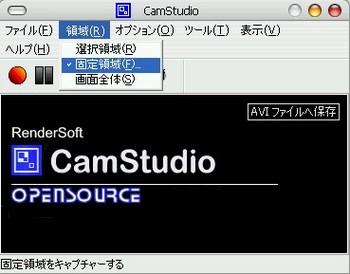 camstudio_kotei1.jpg