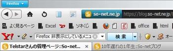 firefox_menubar_02.jpg