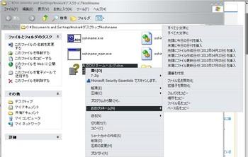 oshinobi_rename.jpg