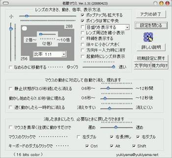 rougan_mouse.jpg