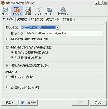 tab_mix_plus_option.jpg