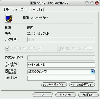 win_shortcut_key.jpg